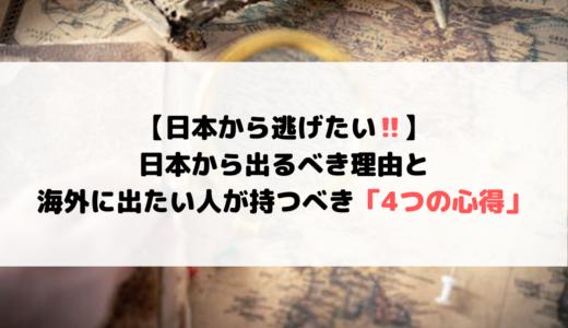 【日本から逃げたい‼】日本から出るべき理由と海外に出たい人が持つべき「4つの心得」