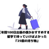 【年間100日出張の僕がおすすめ‼】留学で持っていけばよかった25個の持ち物