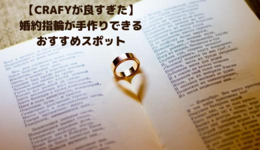婚約指輪が手作りできる東京のおすすめスポット【Crafyが良すぎた】