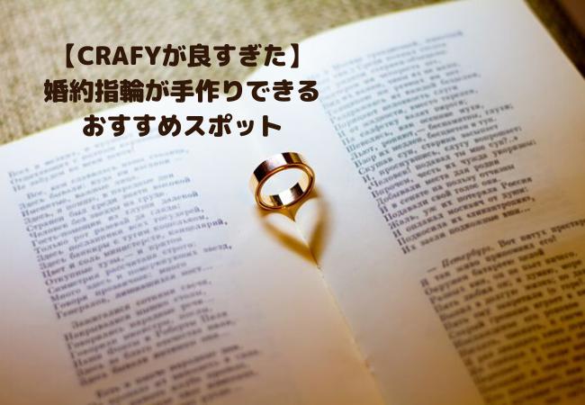 婚約指輪が手作りできる東京のおすすめスポット