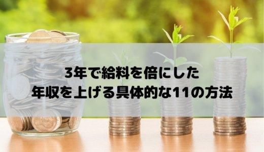 【即効性抜群‼】3年で給料を倍にした、年収を上げる具体的な11の方法
