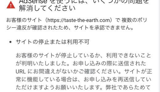 【2019年5月最新】【Google Adsence】「サイトの停止または利用不可」の対処法(はてなブログ版)_vol.27