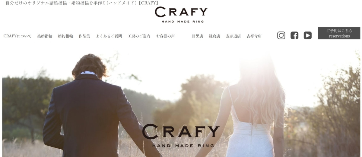婚約指輪を手作りできる東京おすすめスポット【Crafy】とは?