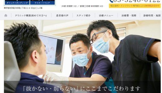 【絶対聞くべき!※体験談】虫歯治療で歯を削らない‼東京・新板橋のおすすめ歯科医院