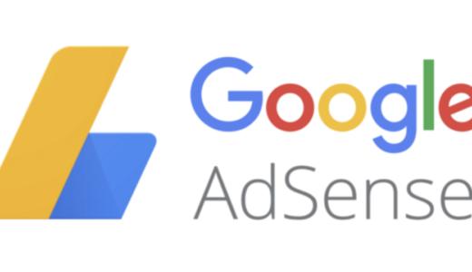 【2019年最新版】たったの5記事で合格‼Google Adsenceに合格したかったら記事数を減らせ!|vol.37