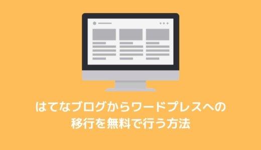 【わずか2-3時間‼簡単すぎ‼】はてなブログからワードプレスへの移行を無料で行う方法~羽田空港サーバー~