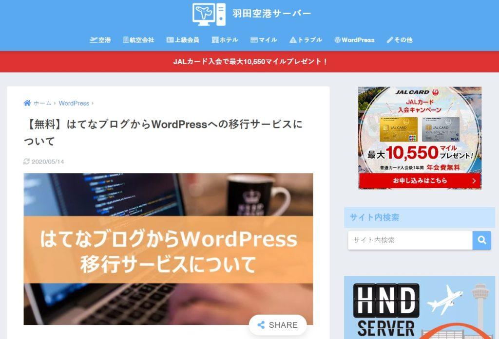 はてなブログからワードプレス移行を行う『羽田空港サーバー』とは?