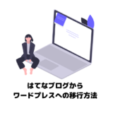 はてなブログからワードプレスへの移行方法【羽田サーバーが最速/簡単/無料だった‼】