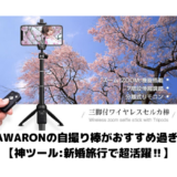 TAWARONの自撮り棒がとにかくおすすめ過ぎた【新婚旅行で大活躍‼】