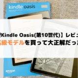 【新型Kindle Oasis(第10世代)レビュー】 最高級モデルがマジ正解な件。