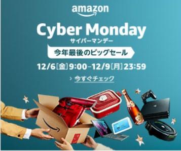 【2019年】Amazonサイバーマンデーで買うべき、おすすめのセール目玉商品