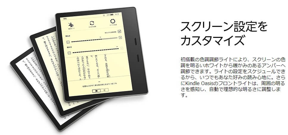 Kindle Oasis 第10世代 レビュー⑦:色調調節ライト