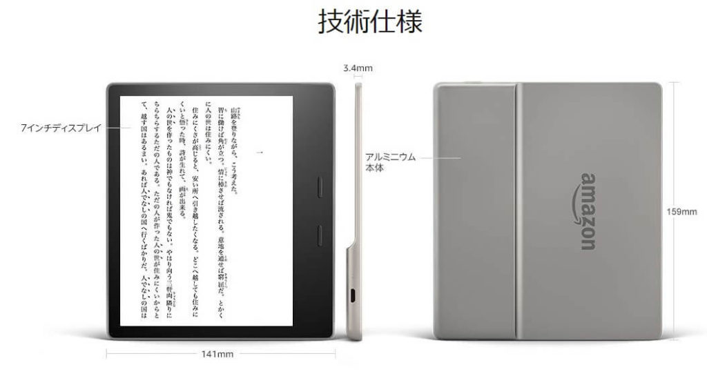 Kindle Oasis 第10世代レビュー④:最新E-ink搭載『超薄型ディスプレイ表示』
