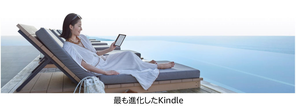 Kindle Oasis第10世代の9つの魅力