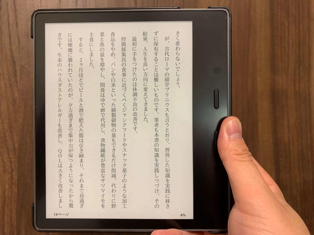 Kindle Oasis 第10世代のレビュー