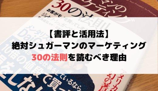 【書評&活用法】絶対シュガーマンのマーケティング30の法則を読むべき理由