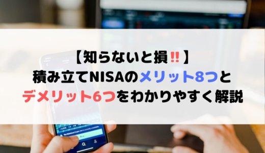 【知らないと損‼】積立NISAのメリット8つとデメリット6つをわかりやすく解説