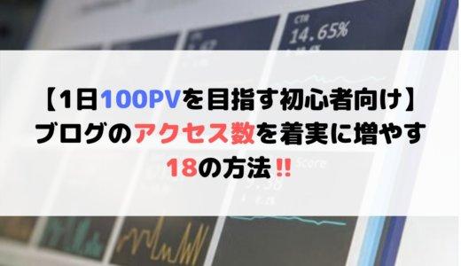 【1日100PV目標の初心者向け】ブログのアクセス数を着実に増やす18の方法