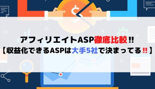 アフィリエイトASP徹底比較‼【収益化できるASPは大手5社で決まってる‼】