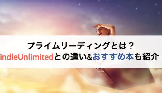 プライムリーディングとは?Kindle Unlimitedとの違い&おすすめ本も紹介!