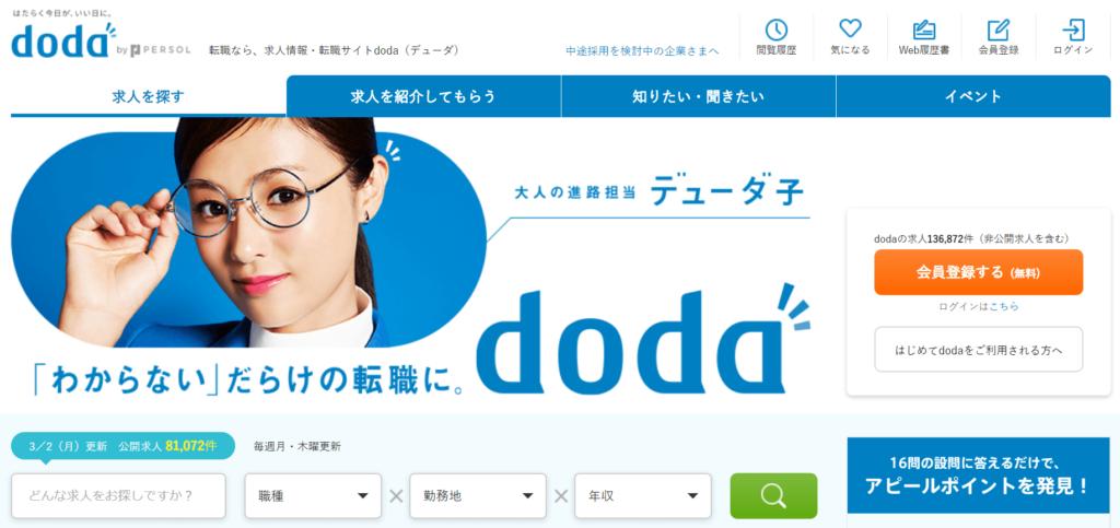 転職エージェント,転職サイト,doda