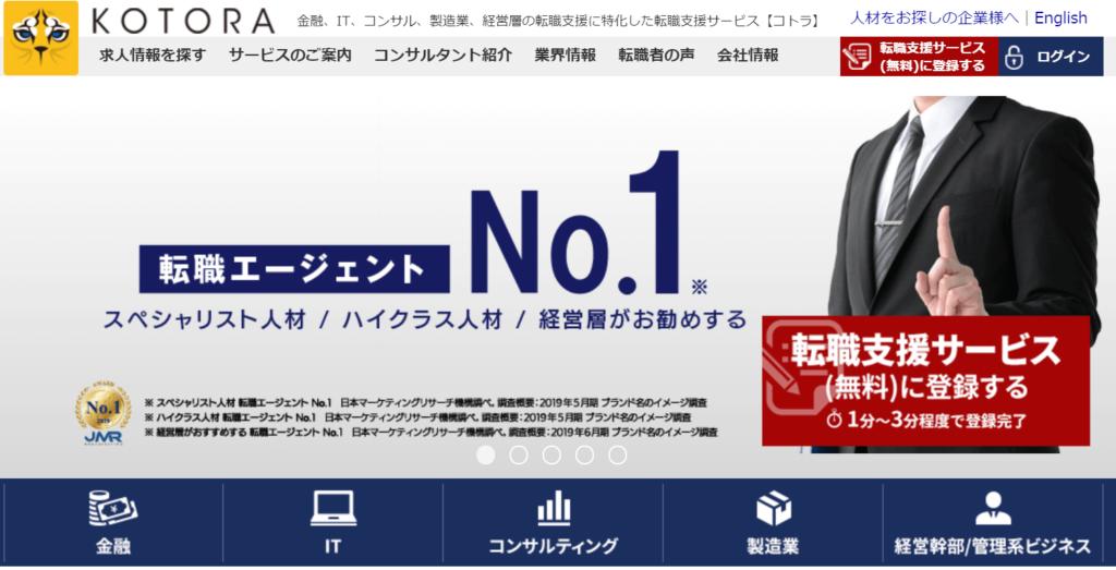 【金融・IT系】コトラ