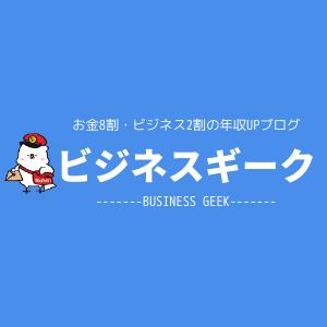 ビジネスギークとゆーろの紹介