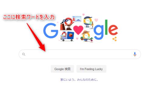 【検索順位は理解の差】SEO対策はGoogleを理解することが近道である理由(重要な5つの観点を解説)