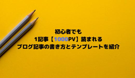 初心者でも1記事【1000PV】読まれるブログ記事の書き方とテンプレートを紹介