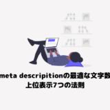 【PC・スマホ別】meta descripitionの最適な文字数と上位表示7つの法則(2020年版)