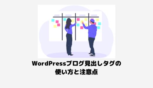 【ショートカットキー必須‼】WordPressブログ見出しタグの使い方と注意点