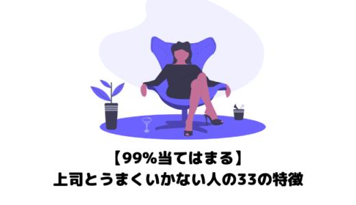 【99%当てはまる】上司とうまくいかない人の33の特徴(基本・仕事・性格編で解説)