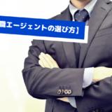 【転職エージェントの選び方】最重要ポイントは優秀なコンサルタントを選ぶこと