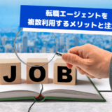 転職エージェントを複数利用するメリットと注意点
