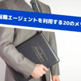 転職エージェントを利用する20のメリット&デメリット【倍率2000倍企業に転職した僕が語る】