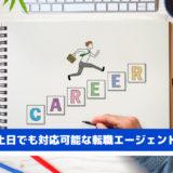 【平日が忙しい人向け】土日でも対応可能なおすすめ転職エージェント