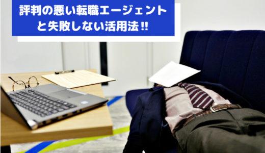 評判の悪い転職エージェントと失敗しない為の活用法‼【エージェント全てが悪いはあり得ない】