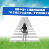 面接の流れと『自己紹介から逆質問まで』 (1)
