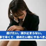 【逃げたい。涙が止まらない】仕事を辞めたいほど辛い時の対処法15選