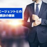 転職エージェントとの面談の服装 (1)