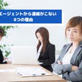 転職エージェントから連絡がこない8つの理由と対処法