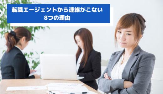 【逆立場の法則】転職エージェントから連絡がこない8つの理由と対処法