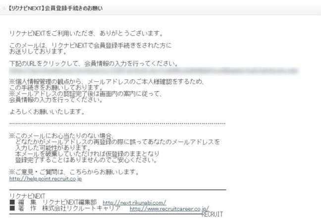 リクナビNEXT登録②