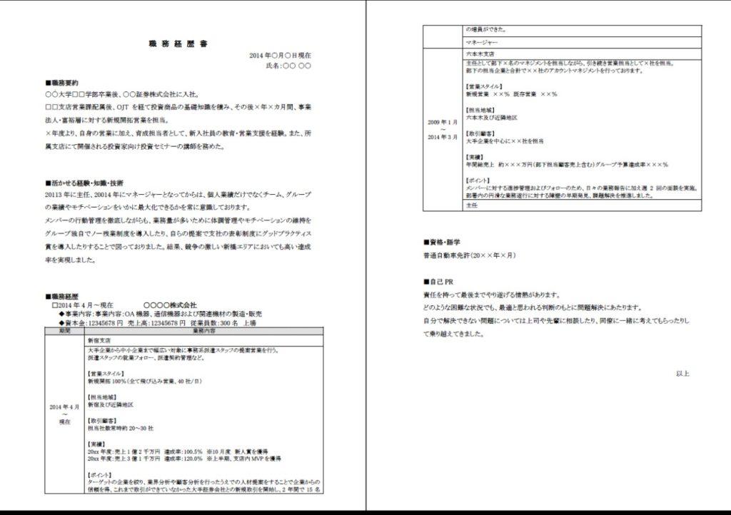 doda職務経歴書作成サポート