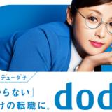 doda,転職エージェント,評判