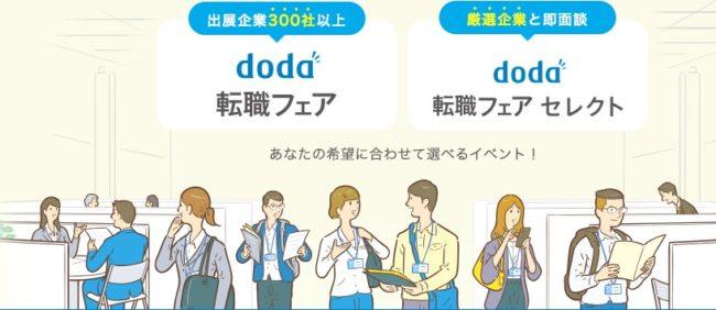 dodaフェア