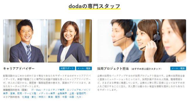 dodaの専門スタッフ