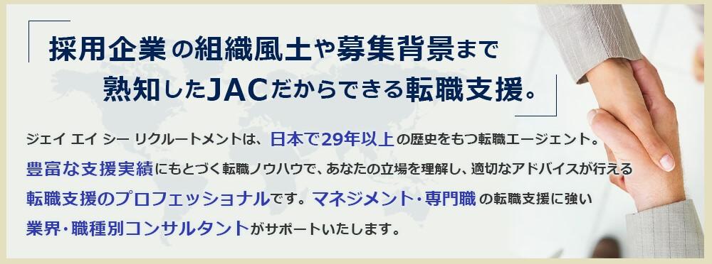 2.【結論】JACリクルートメントがおすすめな人