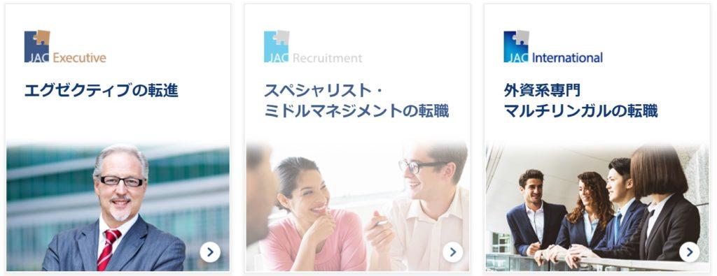 4.無料で利用できるJACリクルートメントのサービス内容