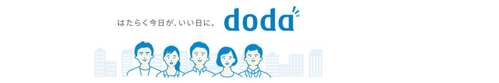 dodaがおすすめな人